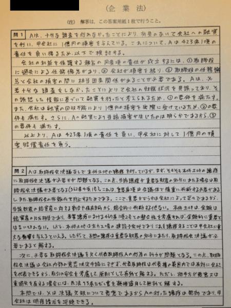 企業法の答案用紙