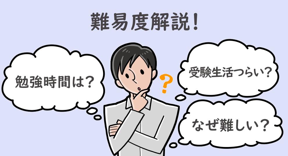 公認会計士試験の難易度