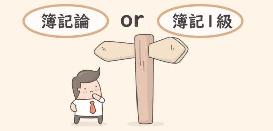 簿記1級と税理士簿記論なら、迷わず簿記1級を選ぶべき