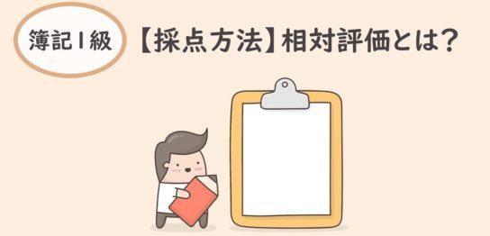 簿記1級の採点方法