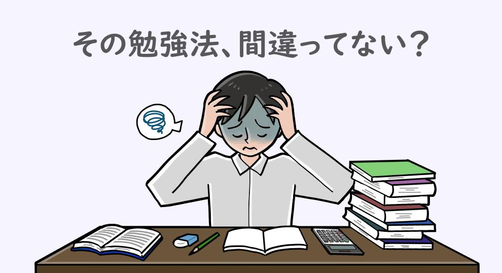 公認会計士の勉強法まとめ