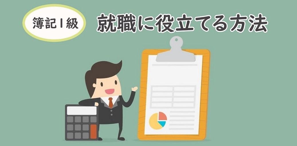簿記1級を就職に役立てる方法