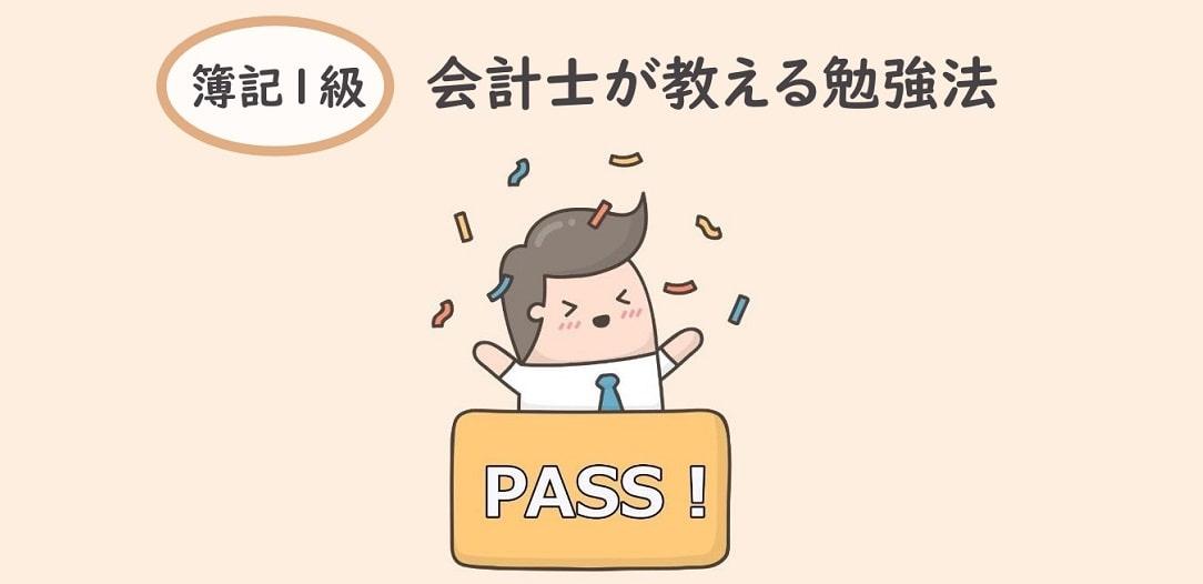 簿記1級の勉強法