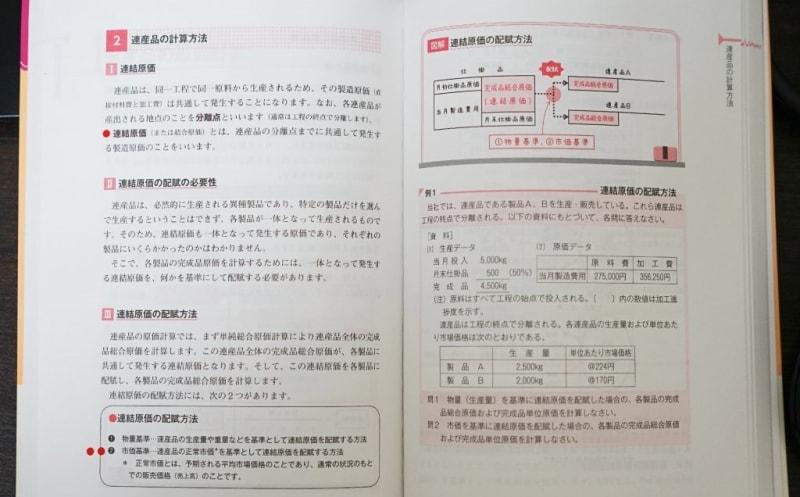 簿記2級過去問の加工