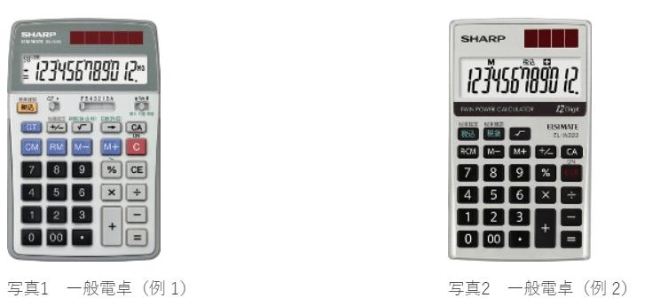 QC検定で使用可能な電卓