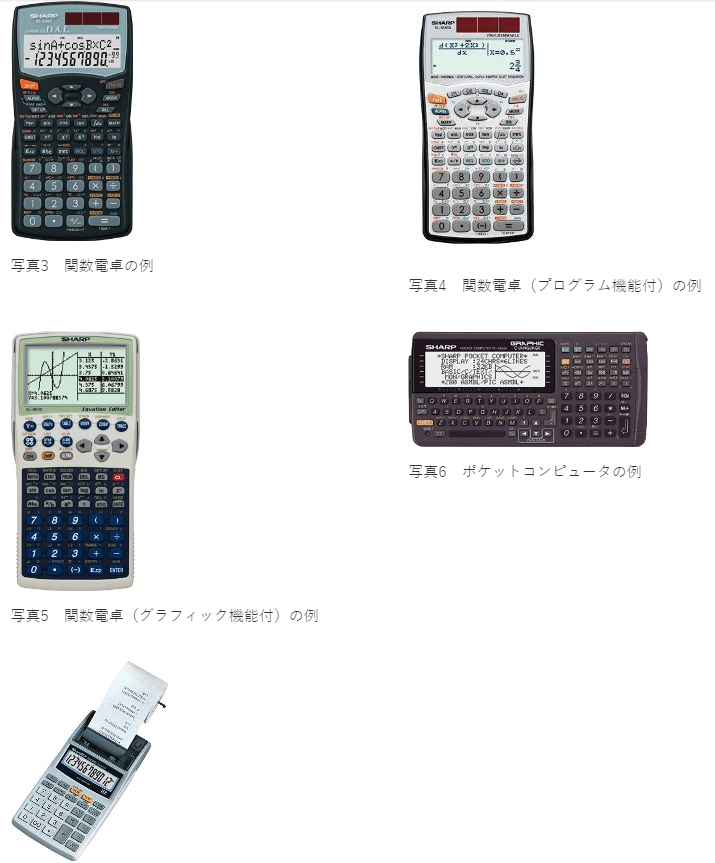 QC検定で使用不可な電卓