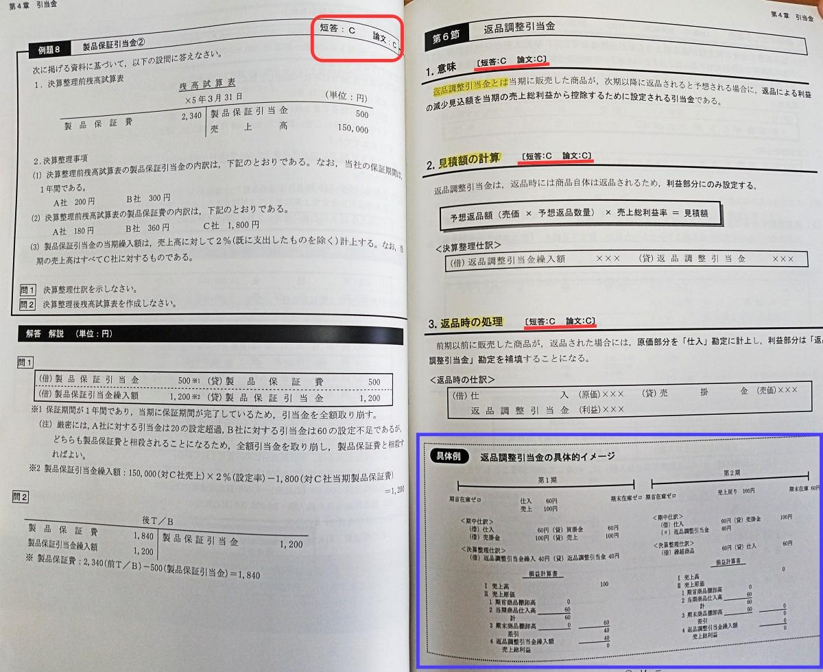 東京CPAテキスト_財務(計算)①