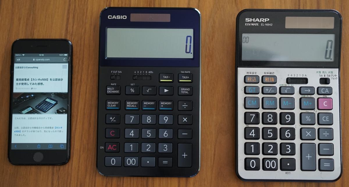 高級電卓【カシオs100】を使用した感想(機能性)