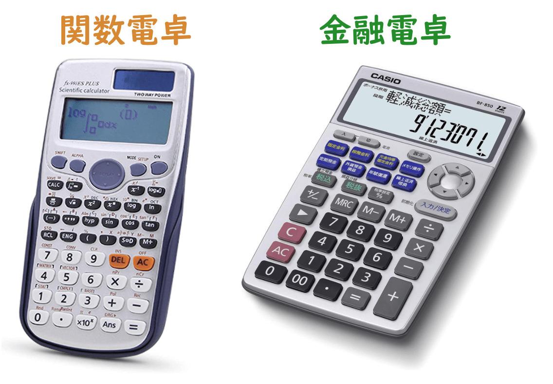関数電卓と金融電卓